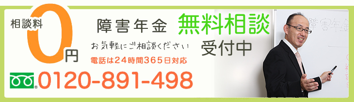 障害年金無料相談受付中 お気軽にご相談ください 0120-891-498