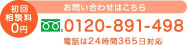 お問い合わせはこちら 初回相談料0円 0120-891-498 電話は24時間365日対応