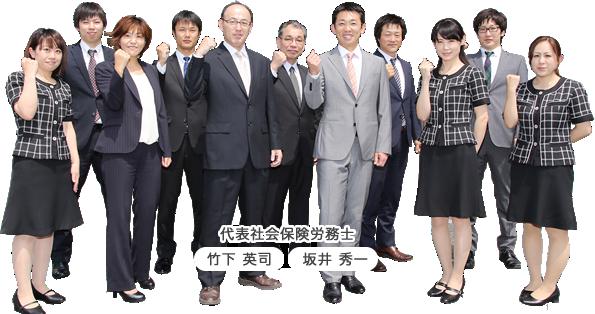 代表社会保険労務士 竹下 英司 坂井 秀一
