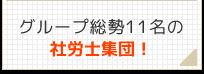 グループ総勢11名の社労士集団!