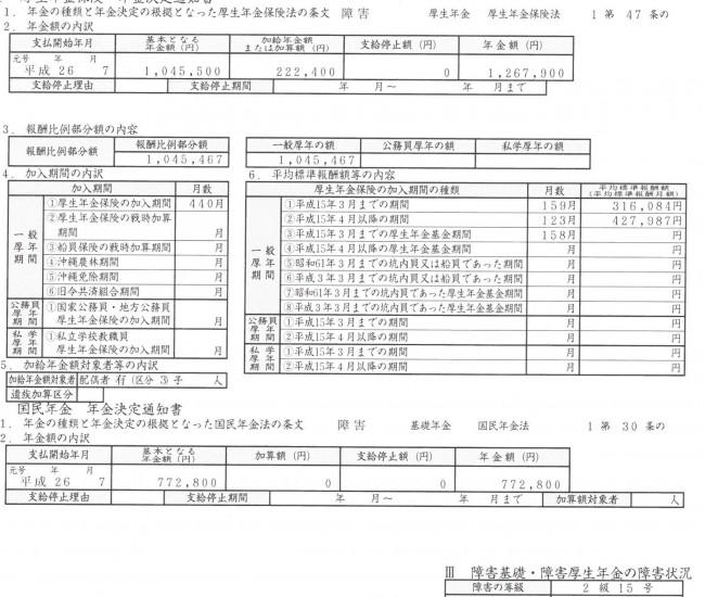 年金証書_01