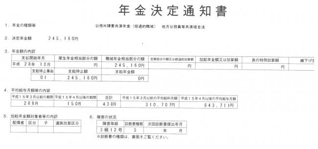 年金証書(職域加算分)_01