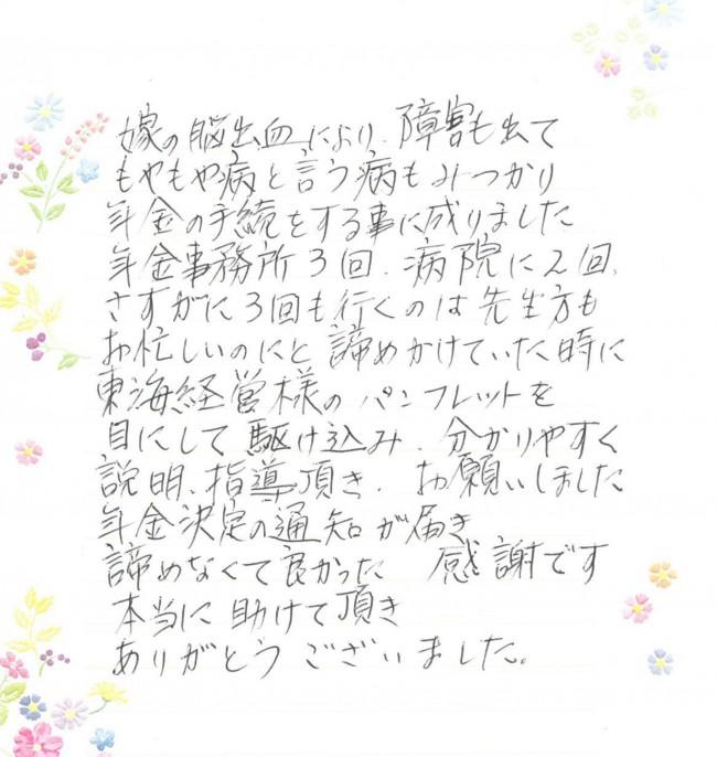 感謝の手紙_01